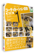 【DVD】みんなのコーディネーション運動 親子編 PART1[平井博史 指導]【神経系トレーニング】
