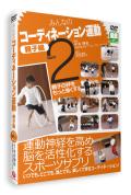 【アウトレット特価】みんなのコーディネーション運動 親子編 PART2[平井博史 指導]【DVD】