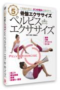 【DVD】ペルビス・エクササイズDVD《5分で骨盤を整え、8つのお悩みを解消》