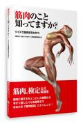 【書籍】筋肉のこと知ってますか?クイズで筋肉まるわかり《好評発売中》