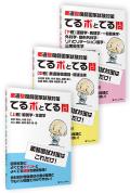 【書籍】柔道整復師国家試験対策「でるポとでる問」シリーズ《販売開始》