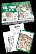 【グッズ】脳と内臓かるた《新商品!好評発売中》