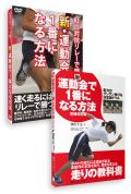 【割引セット】新・運動会で1番になる方法 書籍+DVD《好評につき10%OFF》