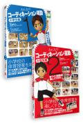 【割引セット】みんなのコーディネーション運動【小学生編】DVD2巻セット《学校体育でも役立つ》