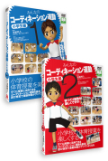 【DVD】みんなのコーディネーション運動【小学生編】DVD2巻セット《学校体育でも役立つ》