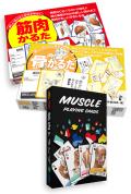 【グッズ】筋肉かるた&筋肉トランプ&骨かるたセット《筋肉&骨で遊びつくす》