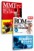 【割引セット】新刊ROMナビ(増補改訂第3版)&MMTナビ2冊セット