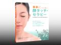 【書籍】顔タッチ・セラピー【心が苦しいときに効く!即効!簡単!】