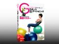 【書籍】Gボールスポーツコンディショニング【パフォーマンスが変わる身体の使い方】