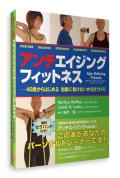 【書籍、付録セラバンド付】アンチエイジング・フィットネス 40歳からはじめる加齢に負けないからだづくり【55の評価法】