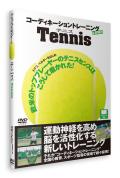【DVD】コーディネーショントレーニングINスポーツ テニス [蝶間林利男 指導]【楽しくトレーニング 映像62分】