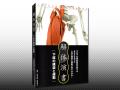 解体演書 下肢の構造と運動・スタンダード版 (ソフトウェア)