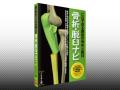骨折・脱臼ナビ1.0プレミアム版(ソフトウェア)
