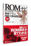 【書籍】動画で学ぶ関節可動域測定法 ROMナビ 増補改訂第2版《DVD映像190分付》