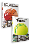 【DVD】スポーツコーディネーショントレーニングDVD2巻セット《人気のミニバス&テニス》