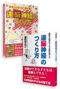 【割引セット】運脳神経のつくり方 書籍+DVD
