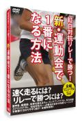 【DVD】新・運動会で1番になる方法 紅白対抗リレーで勝つ! [深代千之 監修] 【走力改善の科学的練習法】