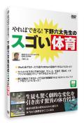 【アウトレット特価】やればできる!下野六太先生のスゴい体育【DVD】