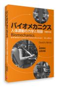 【アウトレット特価】バイオメカニクス-人体運動の力学と制御【書籍】