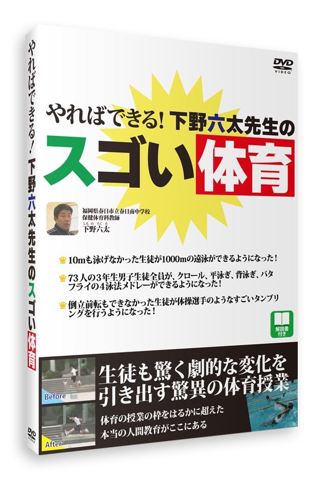 【DVD】やればできる!下野六太先生のスゴい体育【成果のでる体育授業 人間教育 映像75分】