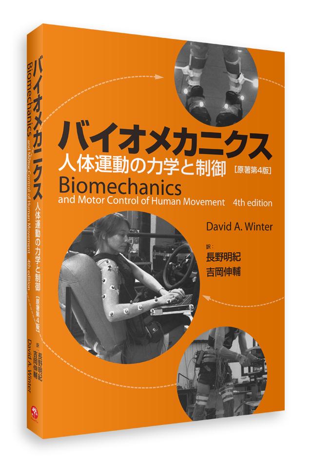 【書籍】バイオメカニクス-人体運動の力学と制御《バイオメカニクス研究の定番》
