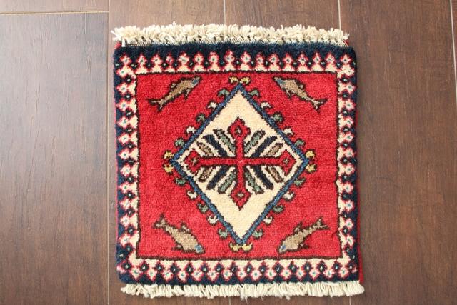 【送料無料】ヤラメのミニ絨毯(約30×30cm) 200