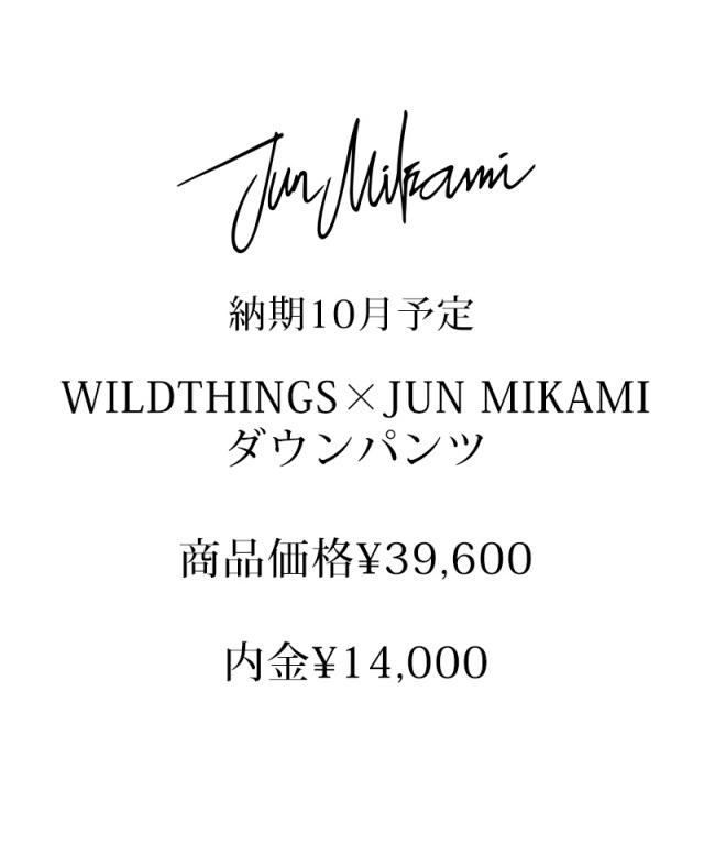 JUNMIKAMIPREORDER WILDTHINGS×JUNMIKIAMI ダウンパンツ