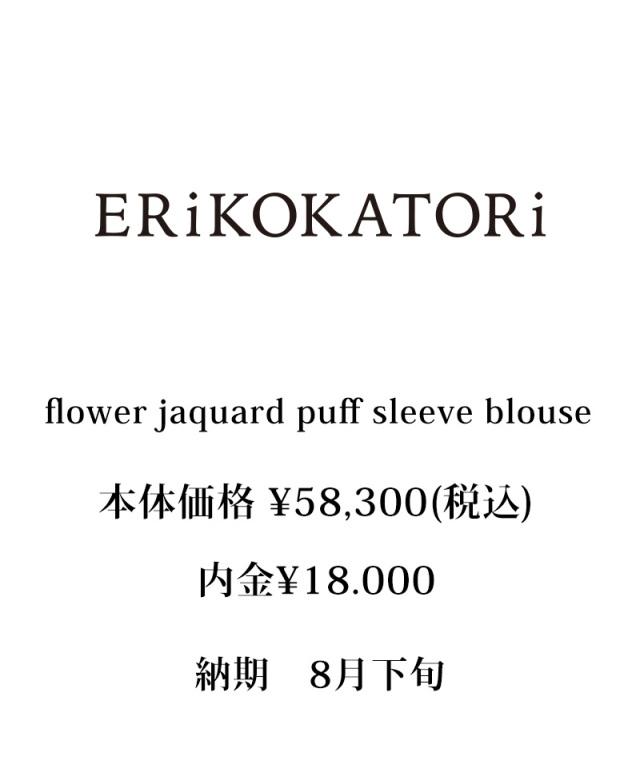 ERiKO KATORi flower jaquard puff sleeve blouse
