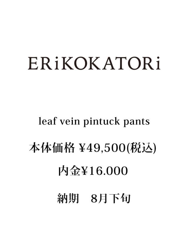 ERiKO KATORi leaf vein pintuck pants