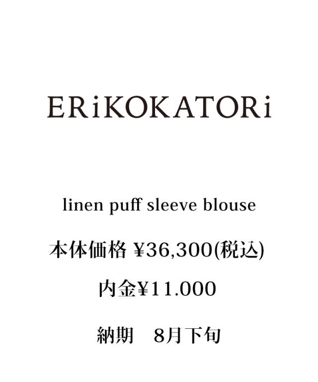 ERiKO KATORi linen puff sleeve blouse