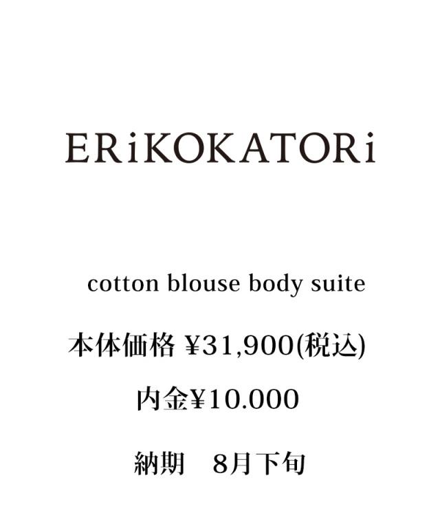 ERiKO KATORi cotton blouse body suite