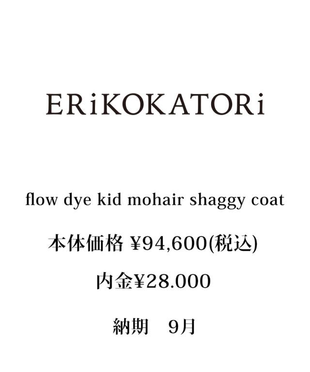 ERiKO KATORi flow dye kid mohair shaggy coat