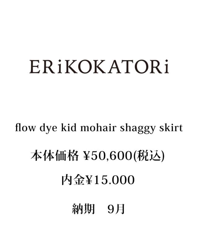 ERiKO KATORi flow dye kid mohair shaggy skirt