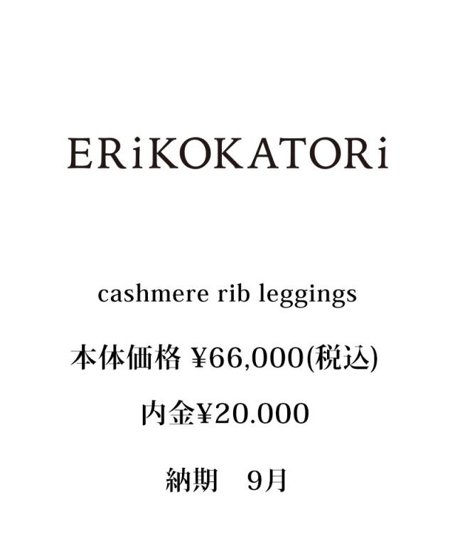 ERiKO KATORi cashmere rib leggings