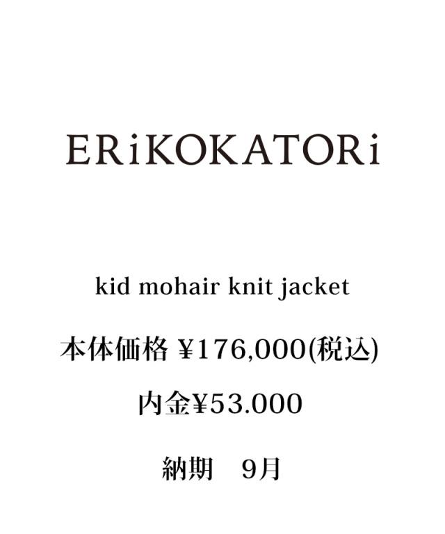 ERiKO KATORi kid mohair knit jacket