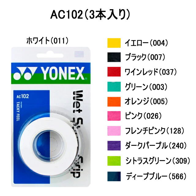YONEX アクセサリー グリップテープ ウェットスーパーグリップ(3本入)  品番:AC102