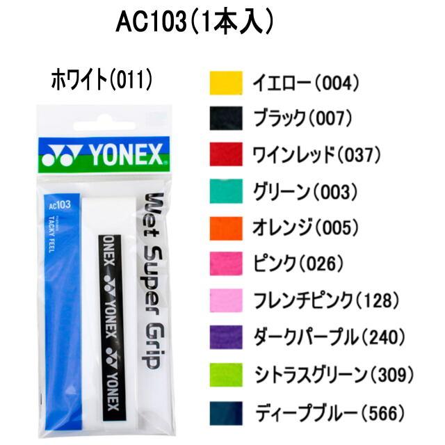 YONEX アクセサリー グリップテープ ウェットスーパーグリップ(1本入)  品番:AC103