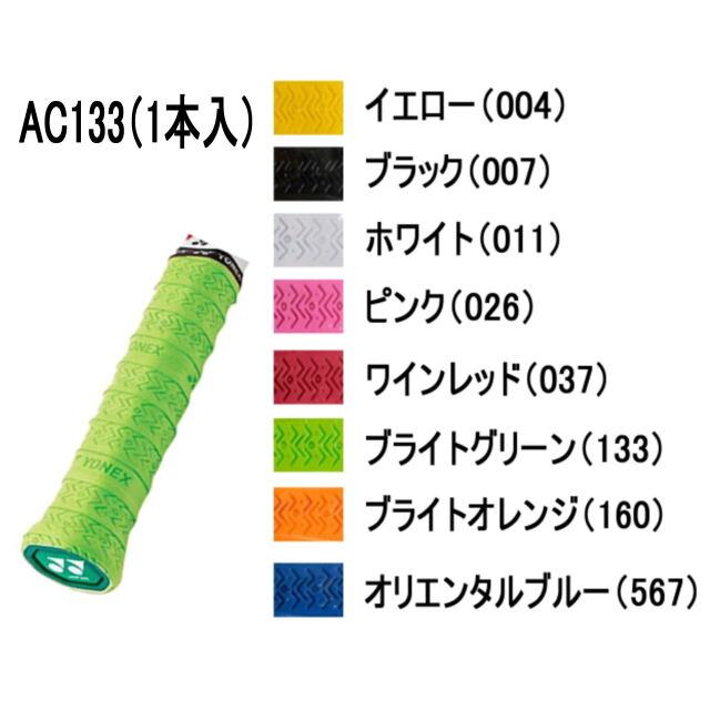 YONEX アクセサリー グリップテープ ウェットスーパーストロンググリップ(1本入)  品番:AC133