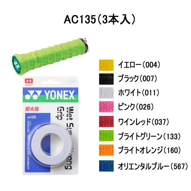 YONEX アクセサリー グリップテープ ウェットスーパーストロンググリップ(3本入)  品番:AC135