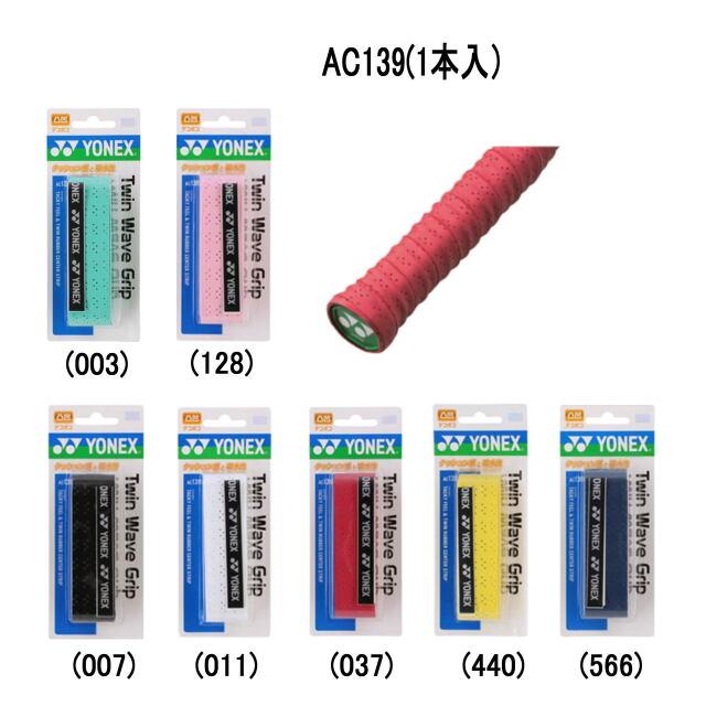YONEX アクセサリー グリップテープ ツインウェーブグリップ(1本入)  品番:AC139