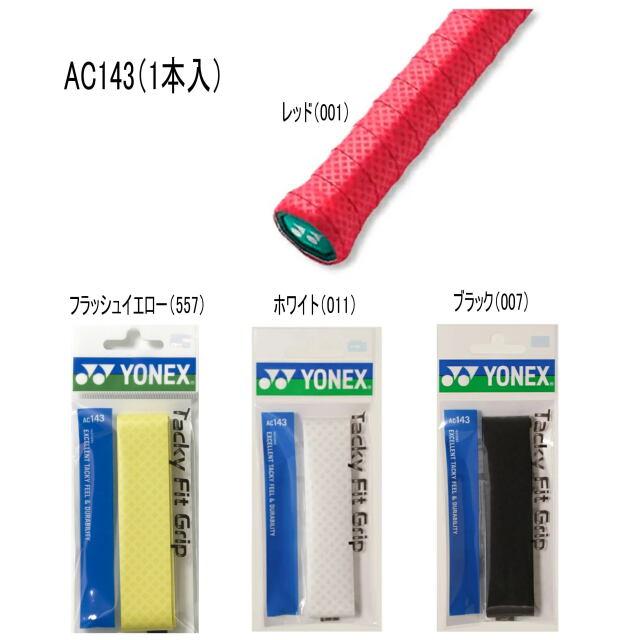 YONEX アクセサリー グリップテープ タッキーフィットグリップ(1本入)  品番:AC143