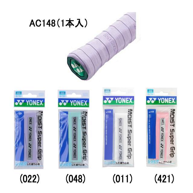 YONEX アクセサリー グリップテープ モイストスーパーグリップ(1本入)  品番:AC148