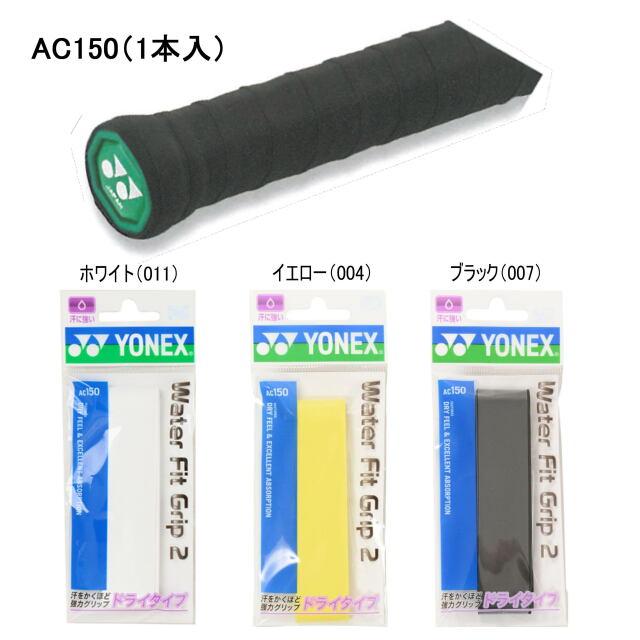 YONEX アクセサリー グリップテープ ウォーターフィットグリップ2(1本入)  品番:AC150