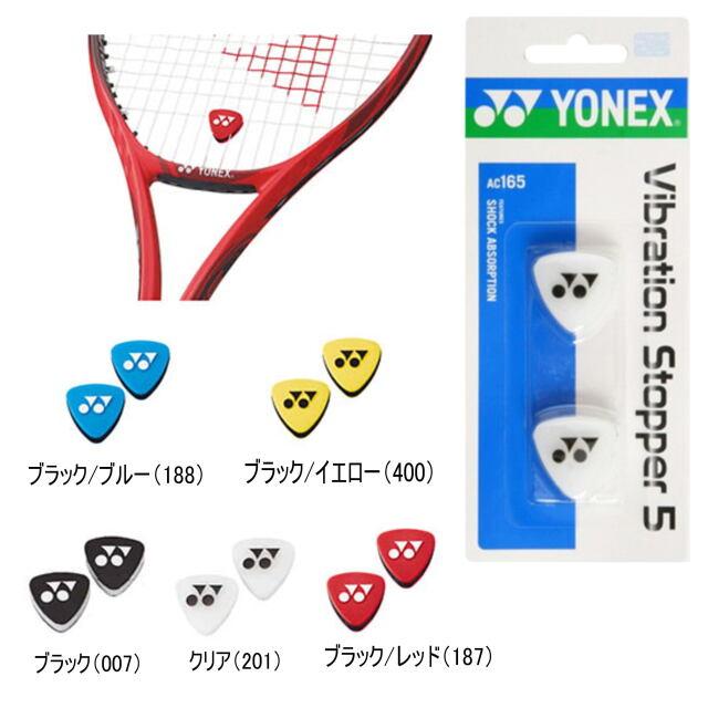 YONEX アクセサリー バイブレーションストッパー5  品番:AC165
