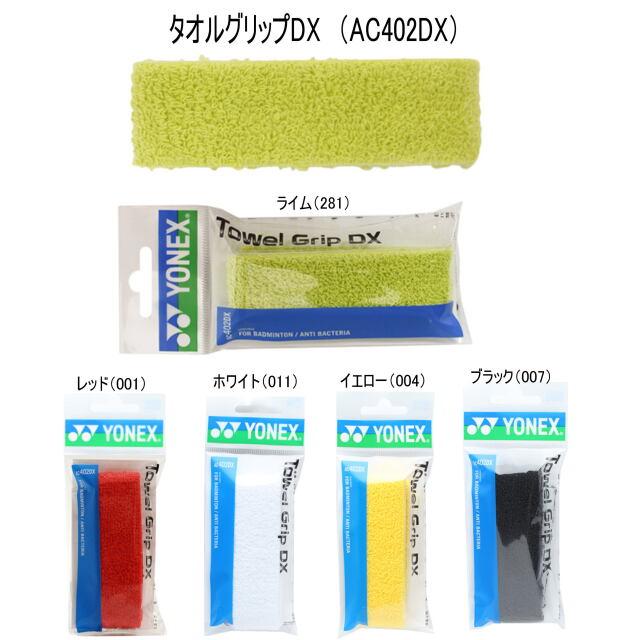 YONEX アクセサリー タオルグリップ(1本入)  品番:AC402DX