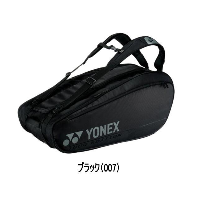 【送料無料】ヨネックス ラケットバッグ9<テニス9本用>BAG2002N     カラー:ブラック