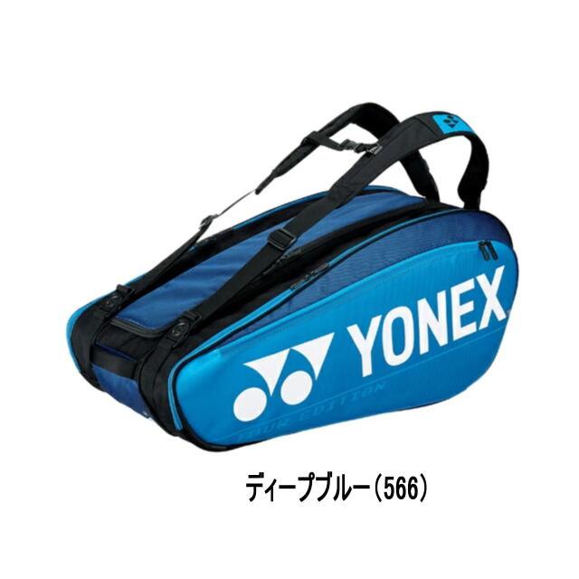 【送料無料】ヨネックス ラケットバッグ9<テニス9本用>BAG2002N     カラー:ディープブルー
