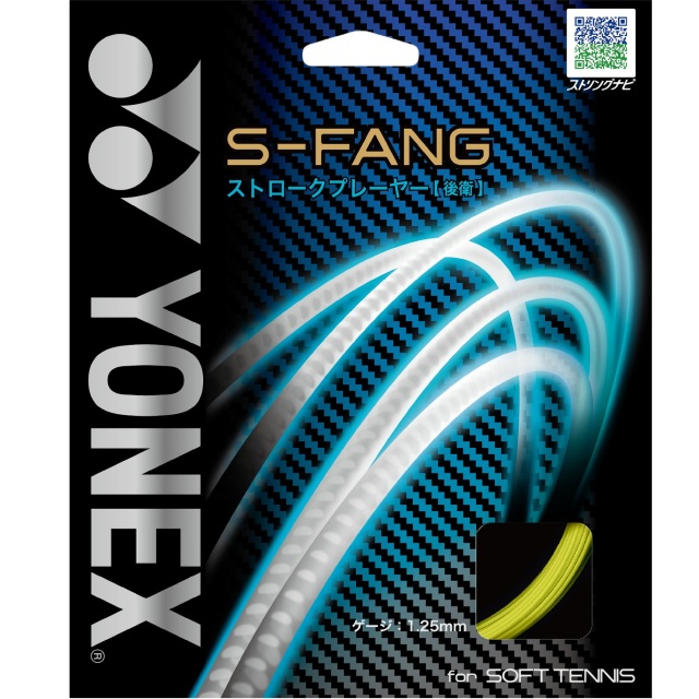 ヨネックス ソフトテニスストリング S-FANG(Sファング) ライトニングイエロー 品番:SGSFG_824