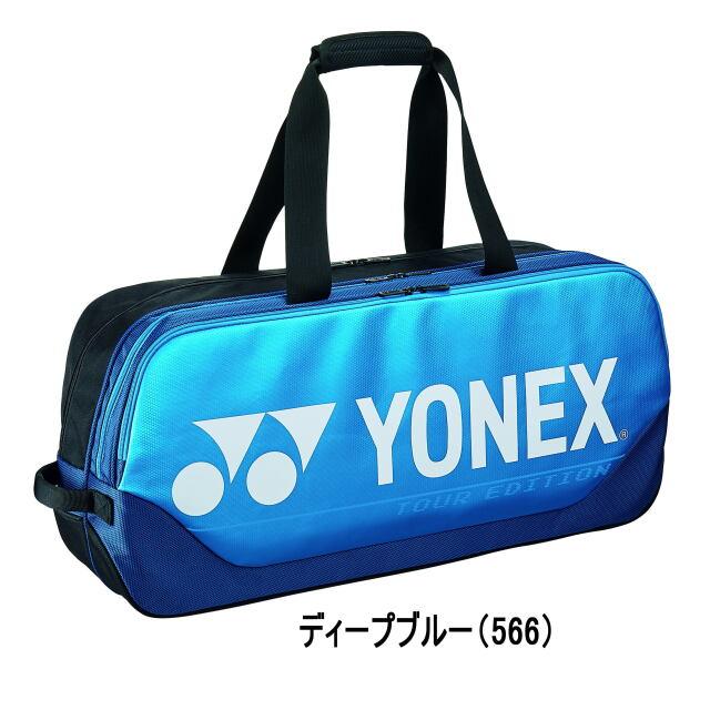 ヨネックス トーナメントバッグ<テニス2本入り>     BAG2001W    カラー:ディープブルー(566)