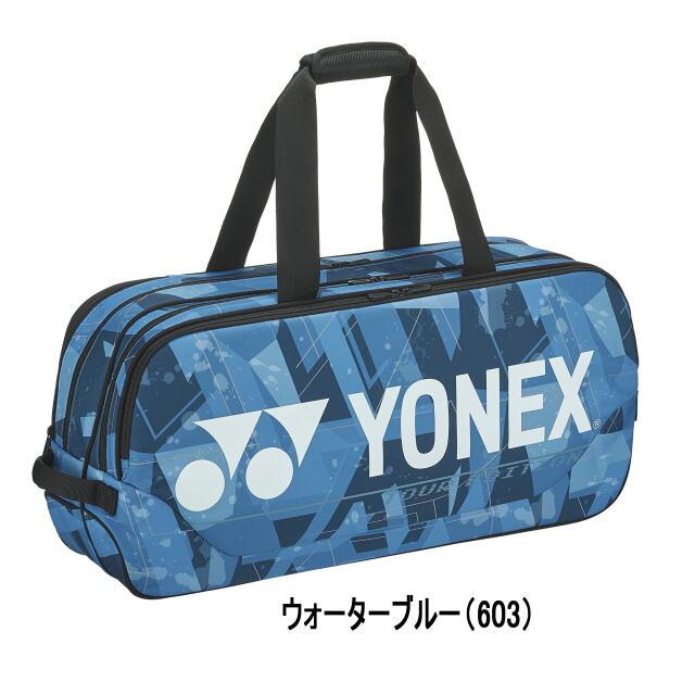 ヨネックス トーナメントバッグ<テニス2本入り>     BAG2001W    カラー:ウォーターブルー(603)